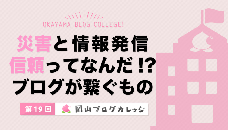 第19回岡山ブログカレッジ