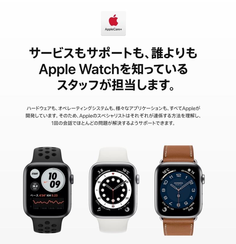 AppleCare+ for Apple Watchは必要か