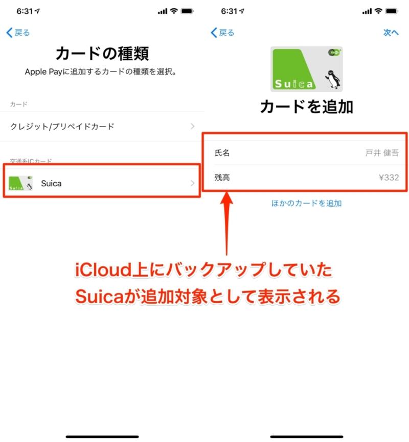 iCloud上のバックアップから復元する