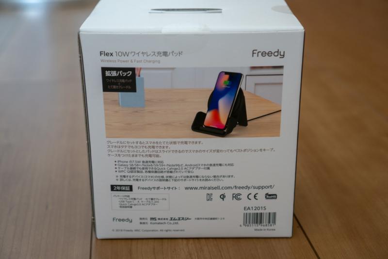 「Flex 10Wワイヤレス充電パッド EA1201S」パッケージ裏面
