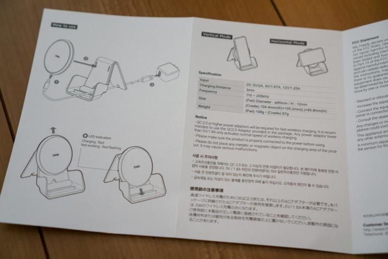 「Flex 10Wワイヤレス充電パッド EA1201S」の組み立て方法