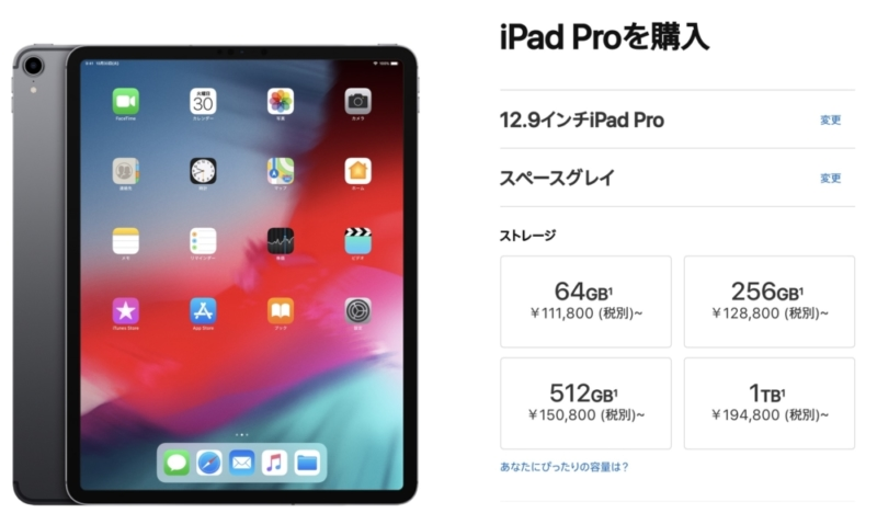 iPad Proのストレージはどうするか