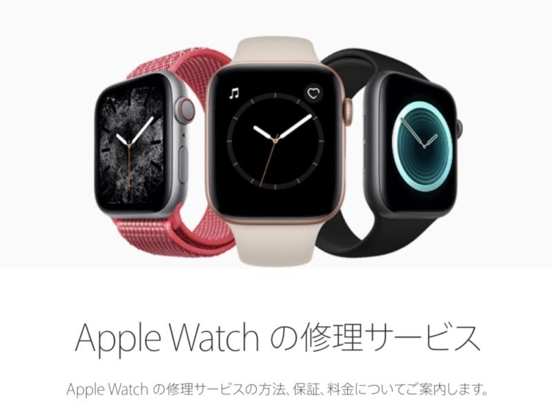 Apple Watchの修理料金