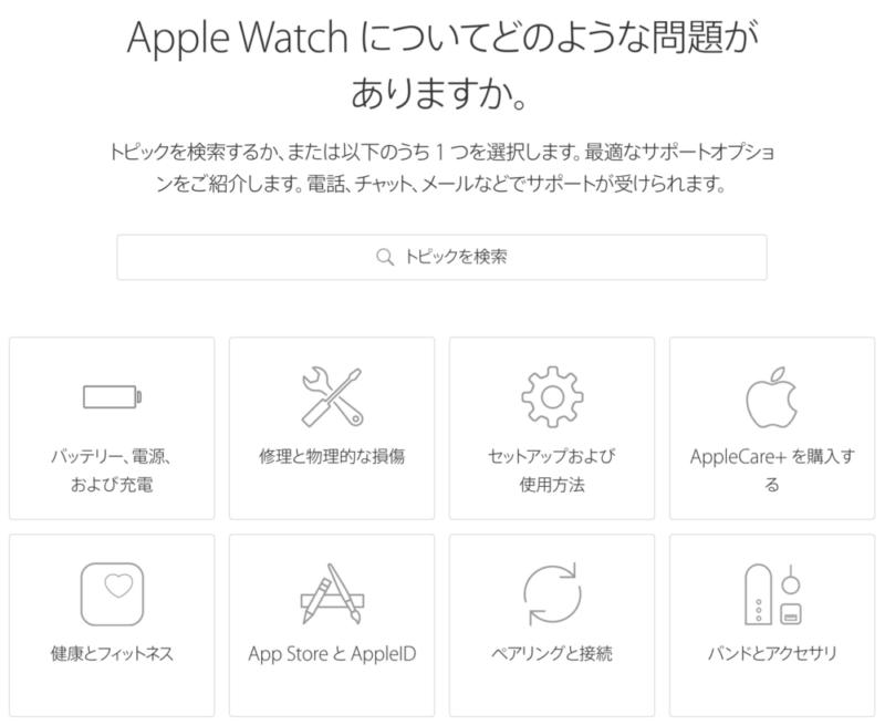 Apple WatchのWEBサポートメニュー
