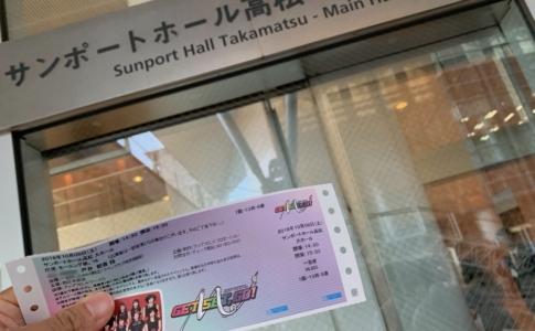 「モーニング娘。'18コンサートツアー秋~GET SET, GO!~」香川公演