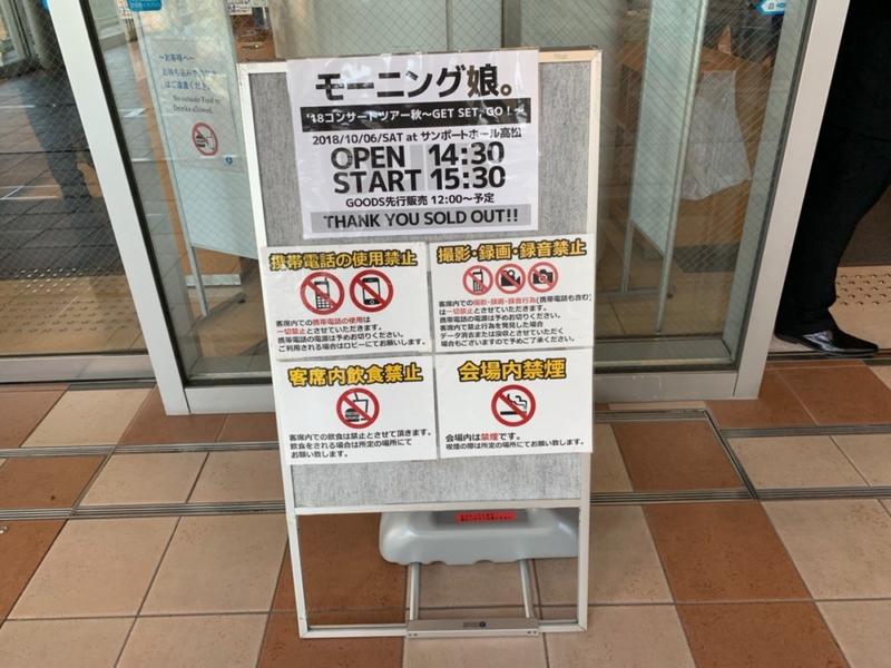 会場は香川県のサンポートホール高松