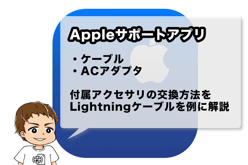 AppleサポートアプリからiPhoneアクセサリの交換方法