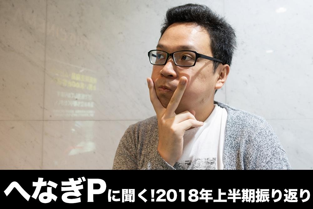 へなぎさん(木本憲志)インタビュー
