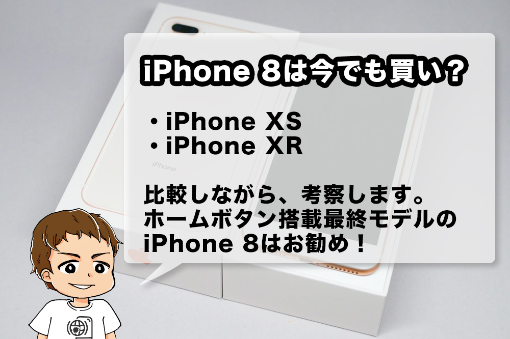 iphone8kai