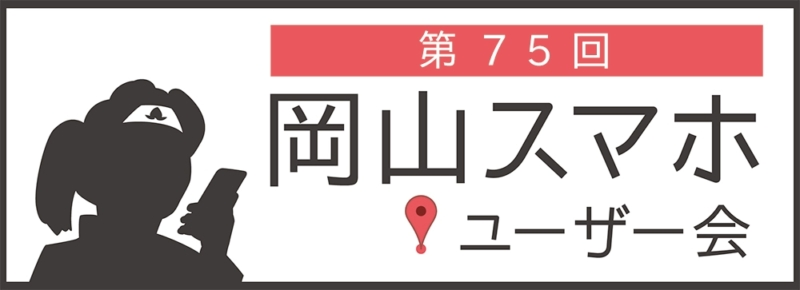 第75回岡山スマホユーザー会