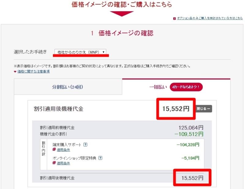 docomoオンラインショップ端末購入サポートを使ったiPhone Xの値段