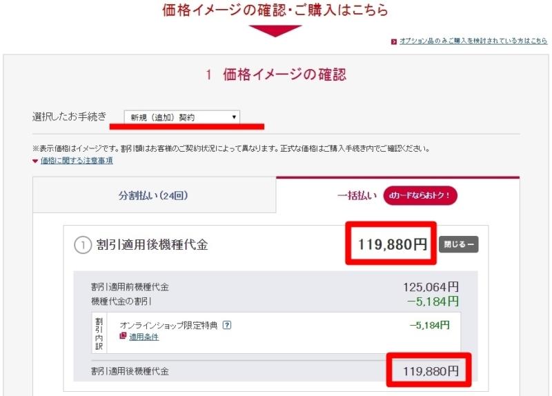 docomoオンラインショップ端末購入サポートを使わないiPhone Xの値段
