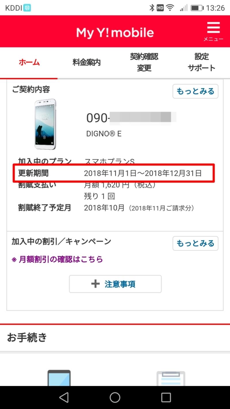 My Y!mobileの契約更新月の画面