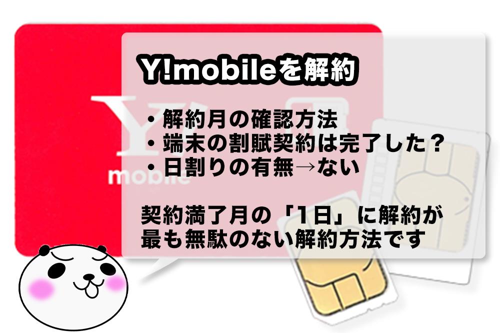 Y!mobileを契約満了月に無駄なく解約する方法