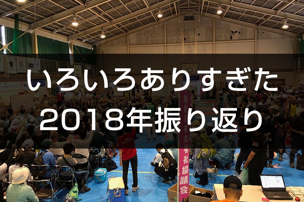 2018last
