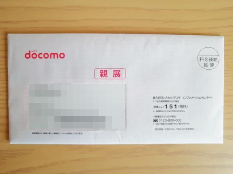 【ドコモオンラインショップMNP開通】封筒
