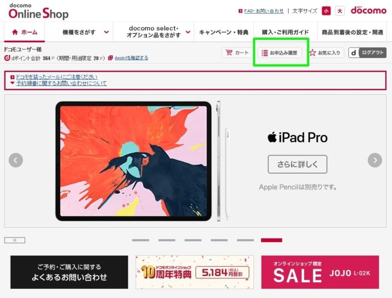 【ドコモオンラインショップMNP開通】お申込履歴