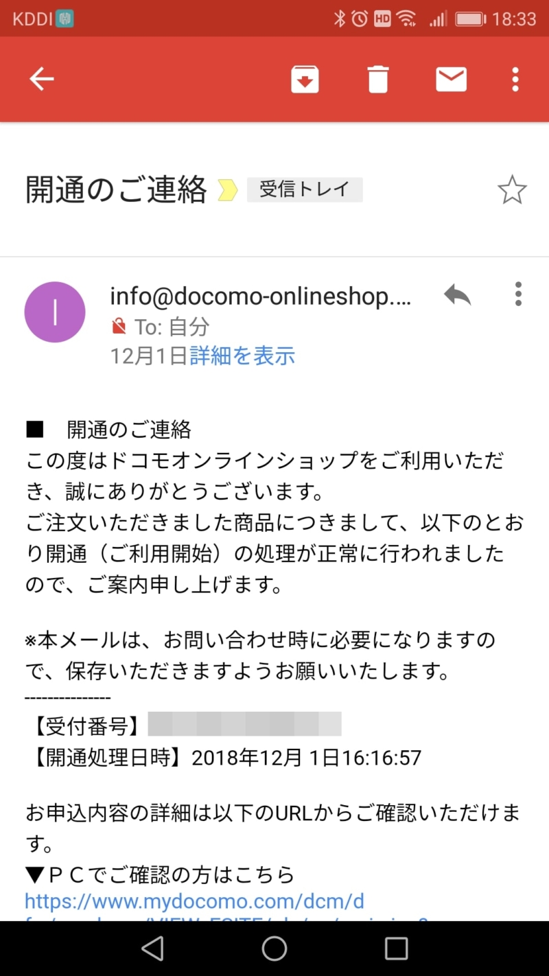 【ドコモオンラインショップMNP開通】「開封のご連絡」のメール