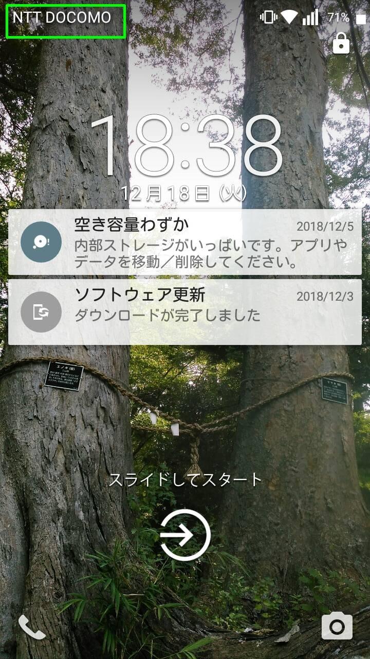 【ドコモオンラインショップMNP開通】NTT DOCOMOのアンテナピクト