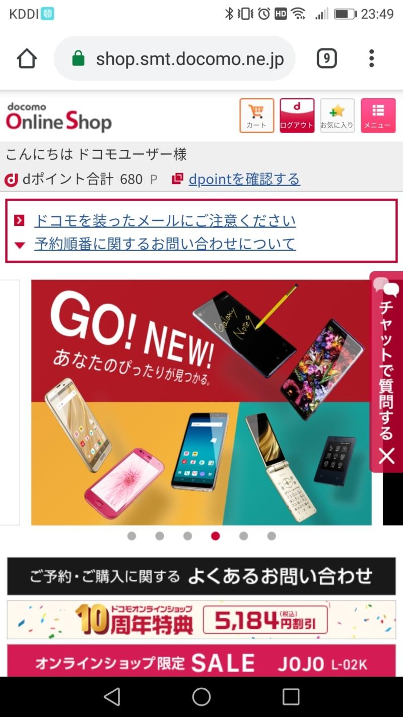【ドコモオンラインショップでMNP】ドコモオンラインショップのトップページ