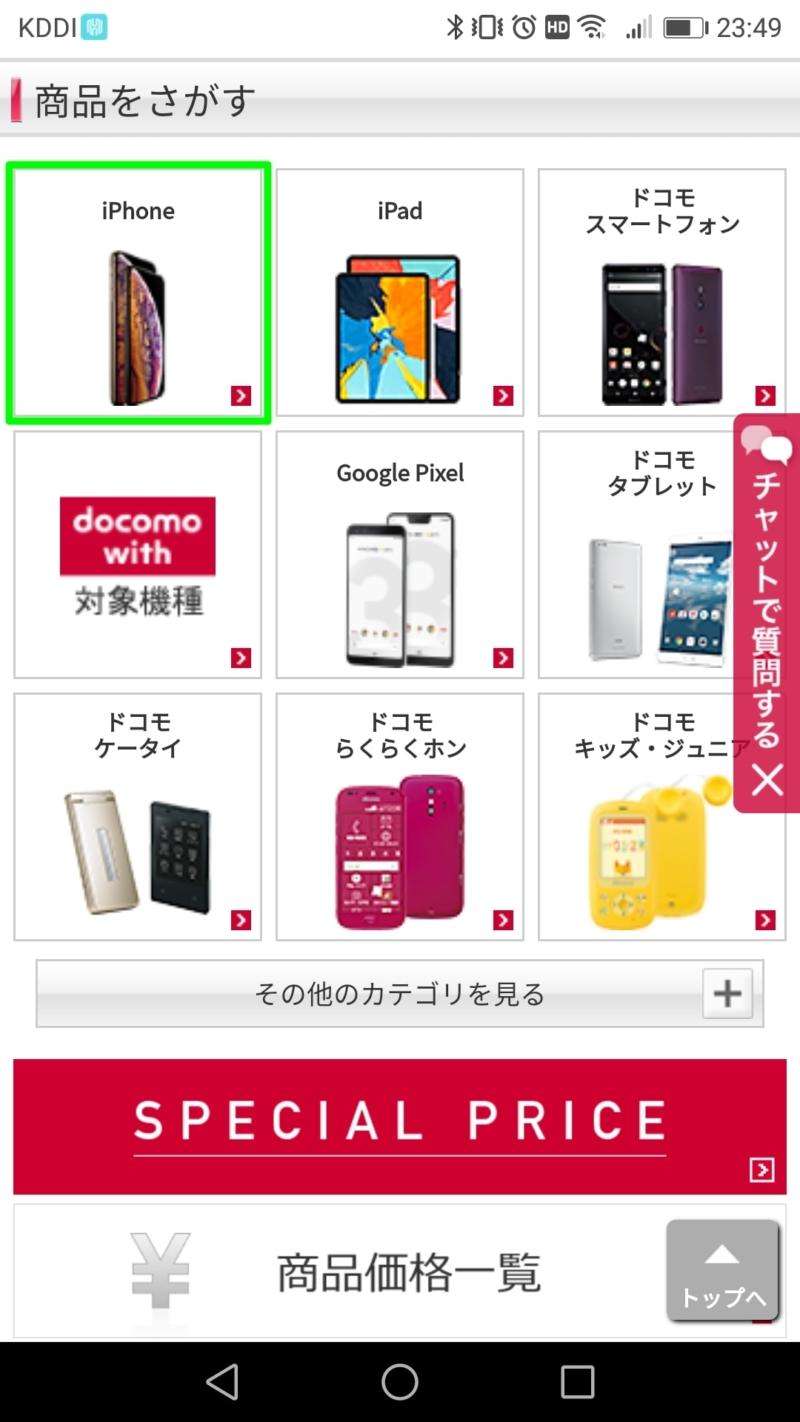 【ドコモオンラインショップでMNP】iPhoneの項目