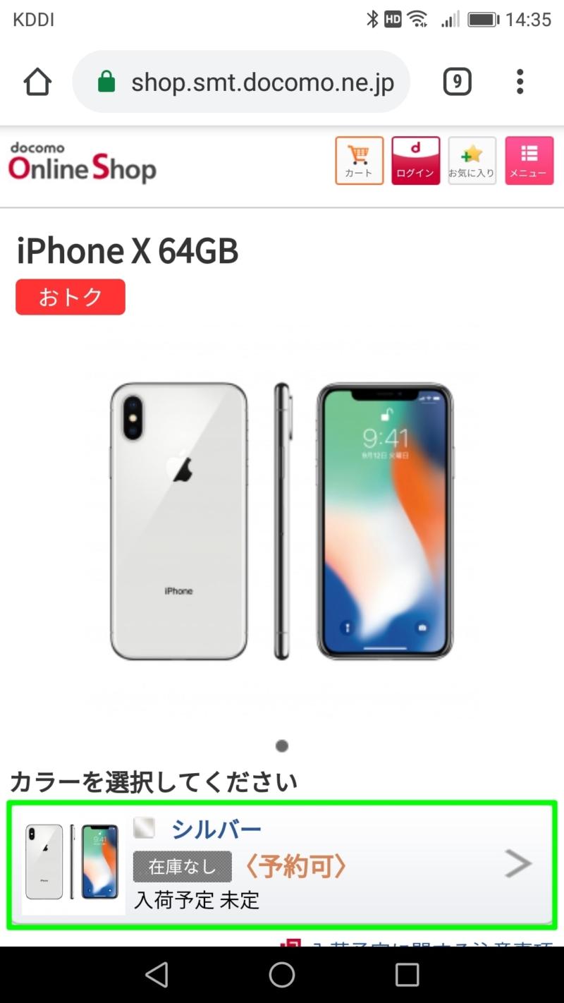 【ドコモオンラインショップでMNP】iPhone X在庫なし