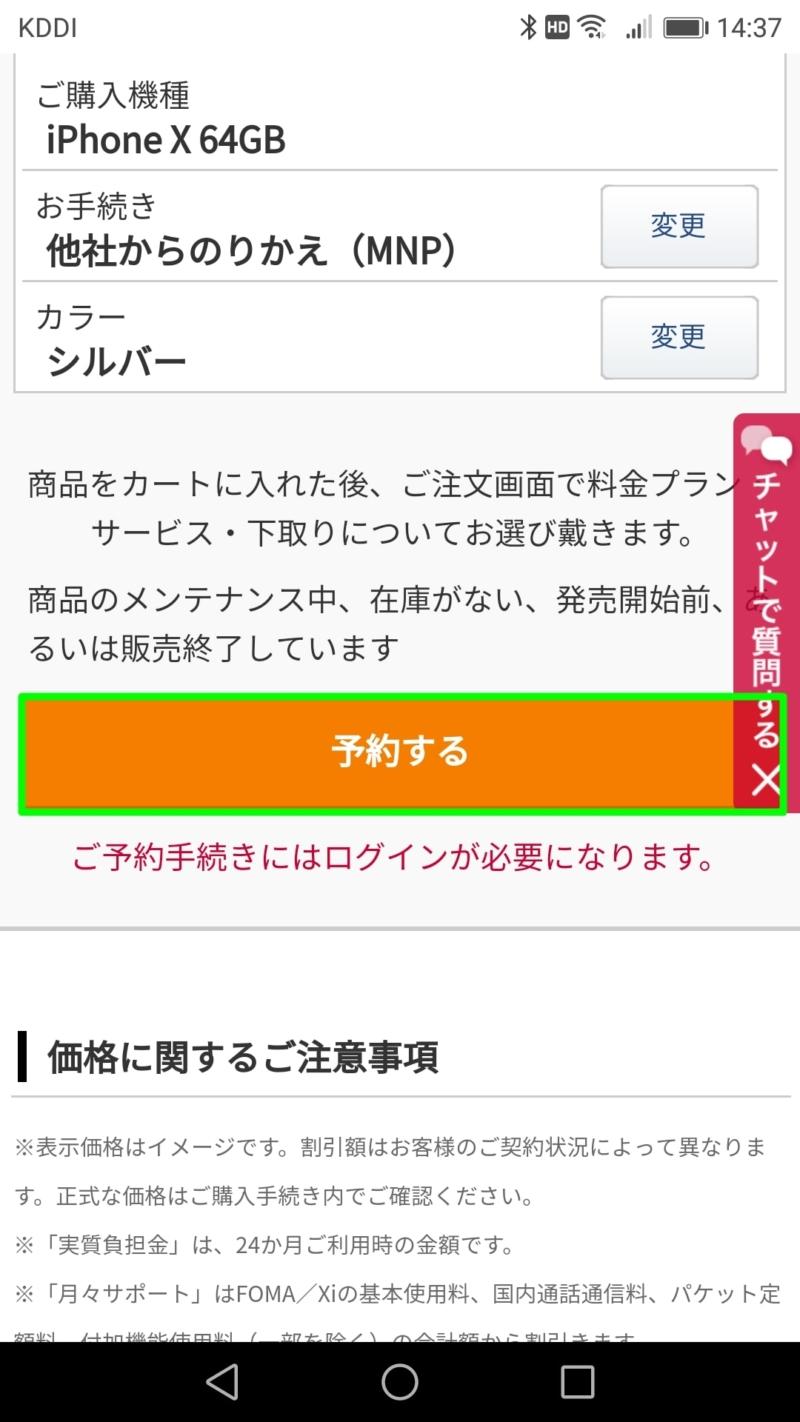 【ドコモオンラインショップでMNP】予約する