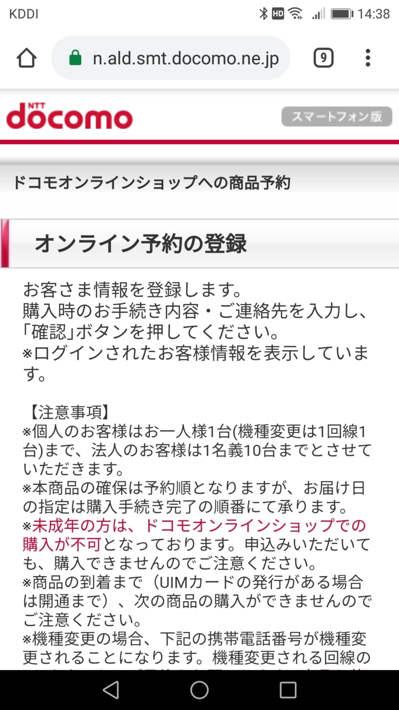 【ドコモオンラインショップでMNP】オンライン予約の登録