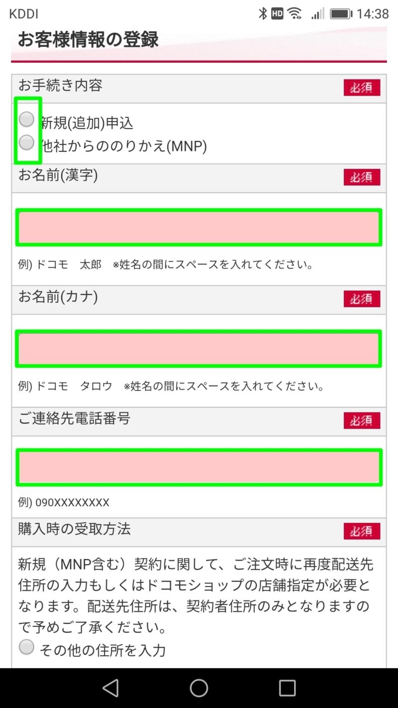【ドコモオンラインショップでMNP】お客様情報の登録