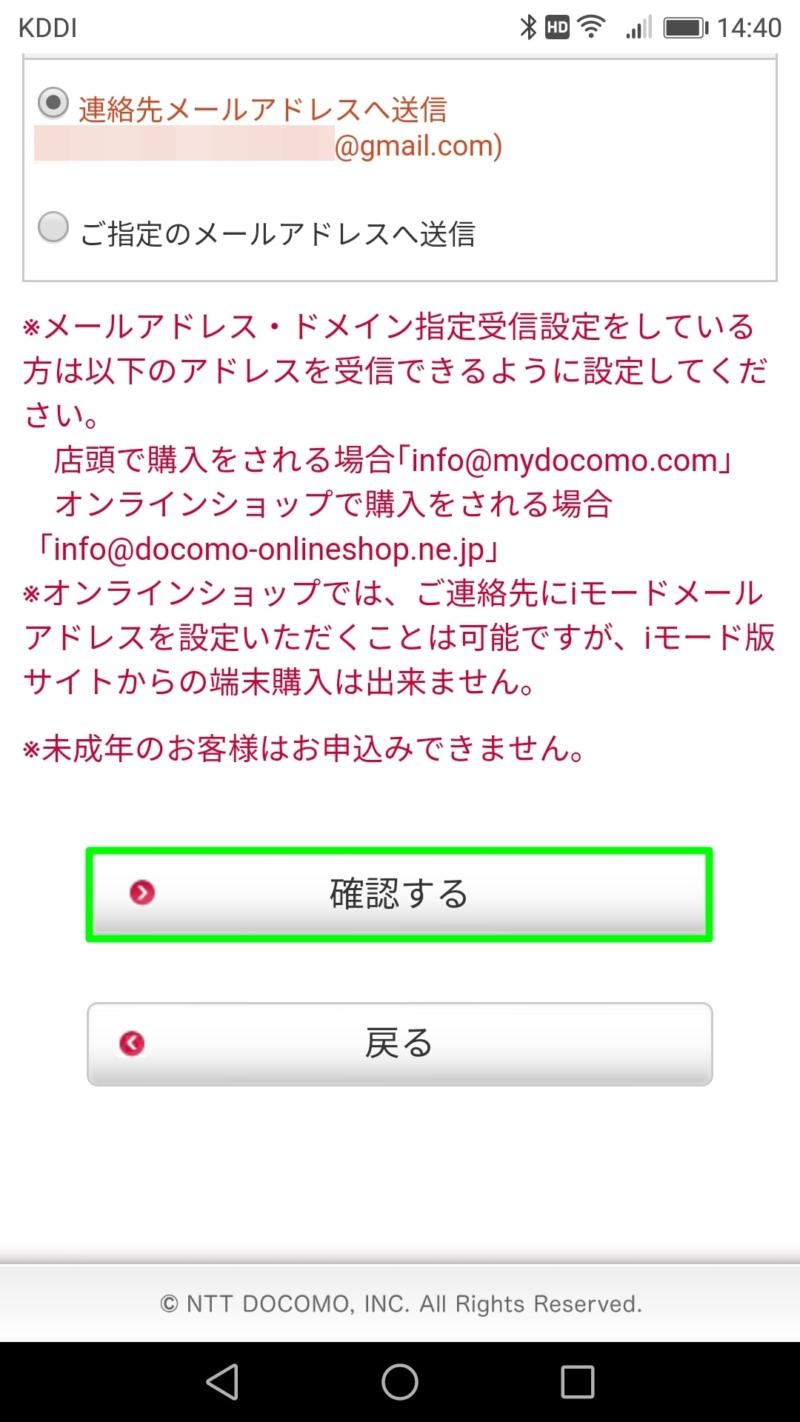 docomo-onlineshop-mnp_19