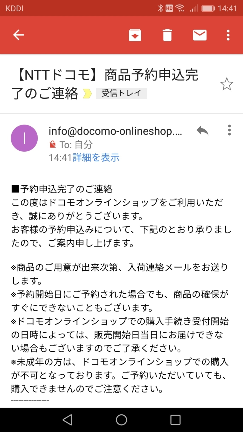 【ドコモオンラインショップでMNP】登録する