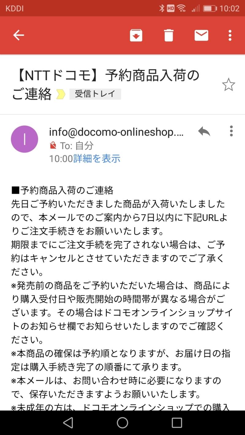 【ドコモオンラインショップでMNP】予約商品入荷のご連絡