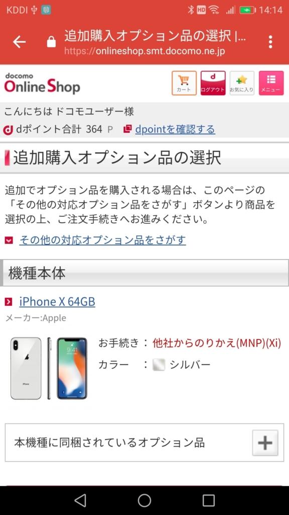 【ドコモオンラインショップでMNP】追加購入オプション品の選択