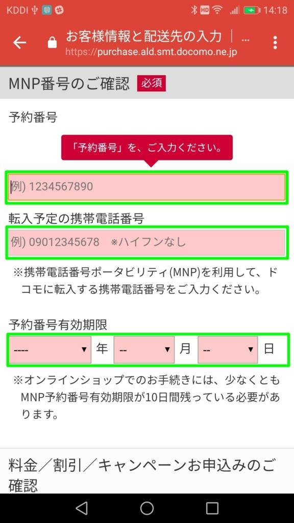 【ドコモオンラインショップでMNP】MNP番号のご確認