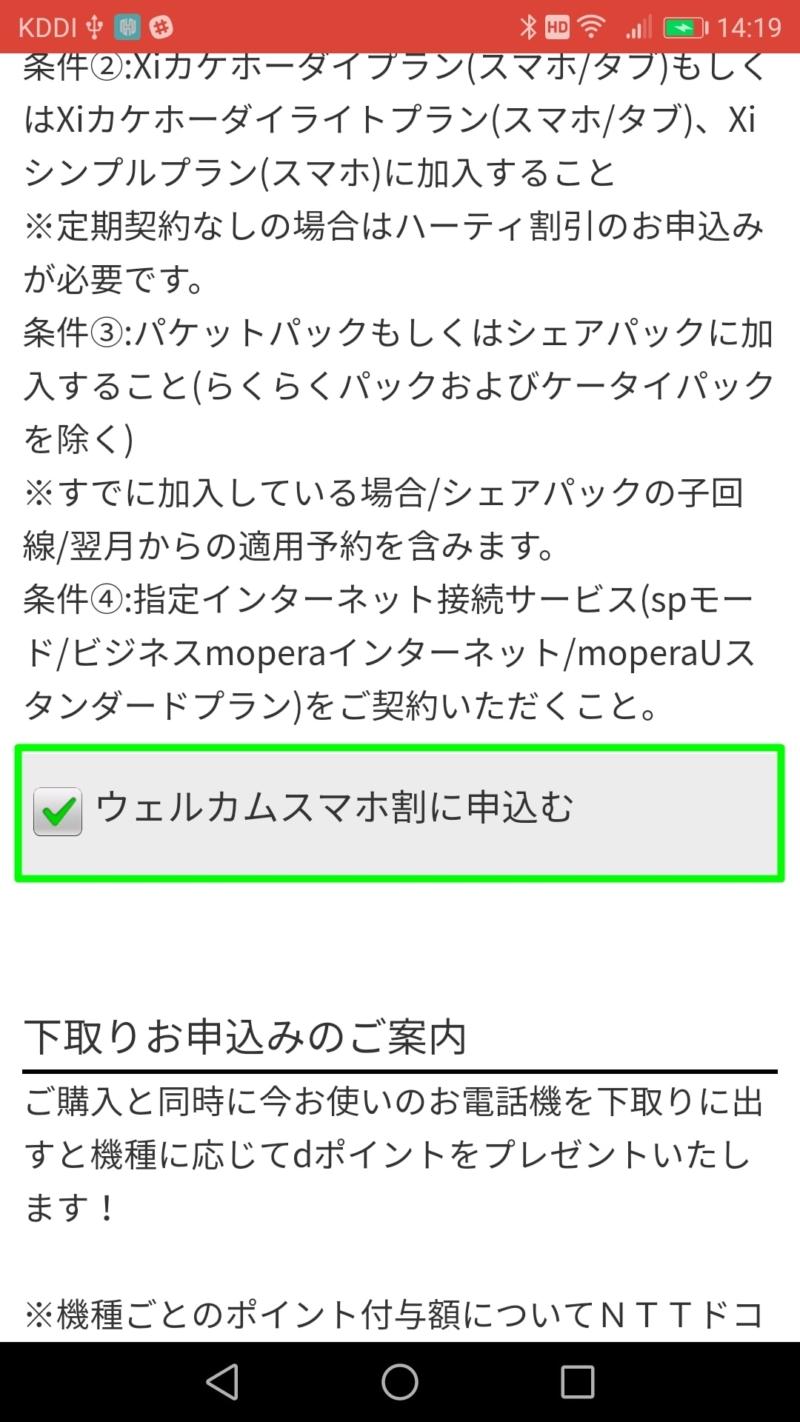 【ドコモオンラインショップでMNP】ウェルカムスマホ割