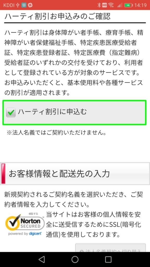 【ドコモオンラインショップでMNP】輪―ティ割引お申込のご確認
