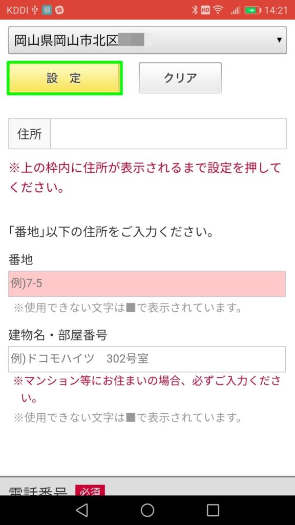 【ドコモオンラインショップでMNP】お客様情報と配送先の入力