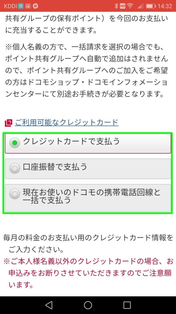 【ドコモオンラインショップでMNP】支払い方法