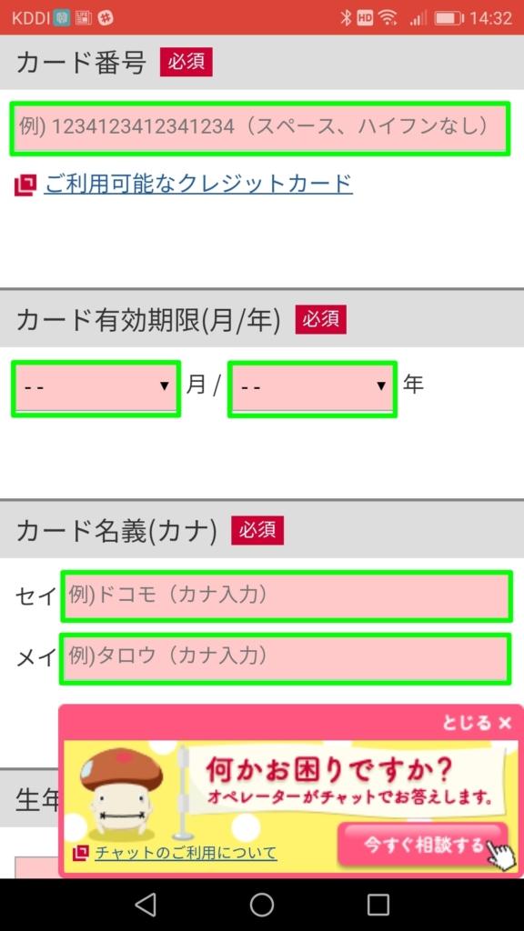 【ドコモオンラインショップでMNP】カード番号など