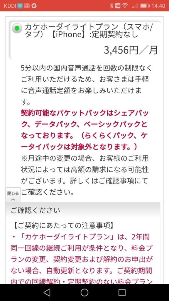 【ドコモオンラインショップでMNP】カケホーダイライトプラン