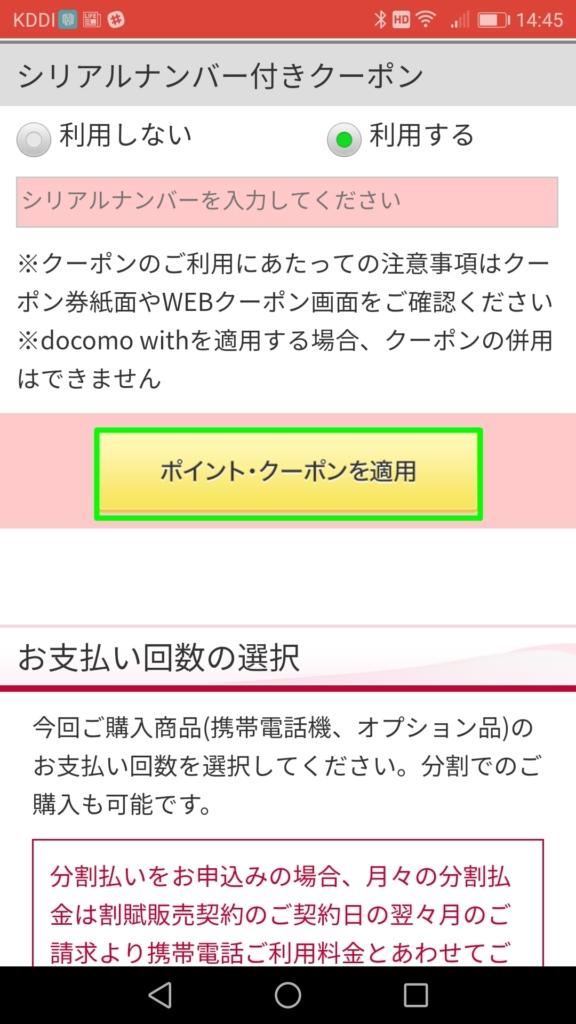 【ドコモオンラインショップでMNP】シリアルナンバーつきクーポン