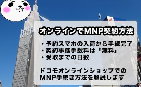ドコモオンラインショップでMNP手続きする方法を徹底解説