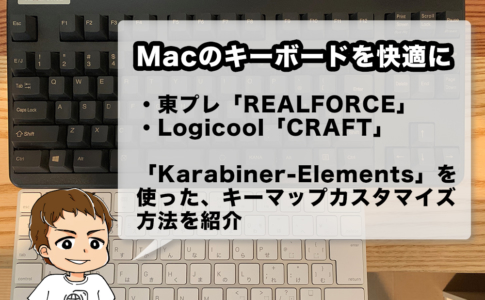 Macでキーボードを快適に使う為の、キー配列カスタマイズ