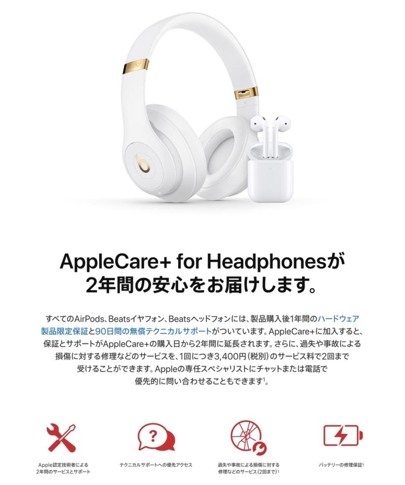 AppleCare+ for Headphones