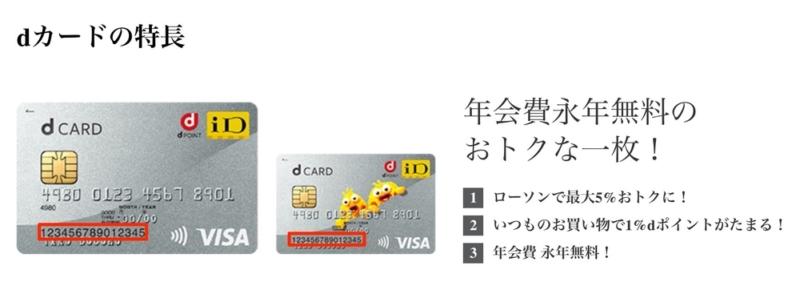 【dカード】dポイントカード番号