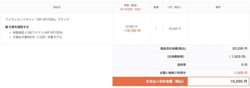 WF-SP700N購入明細
