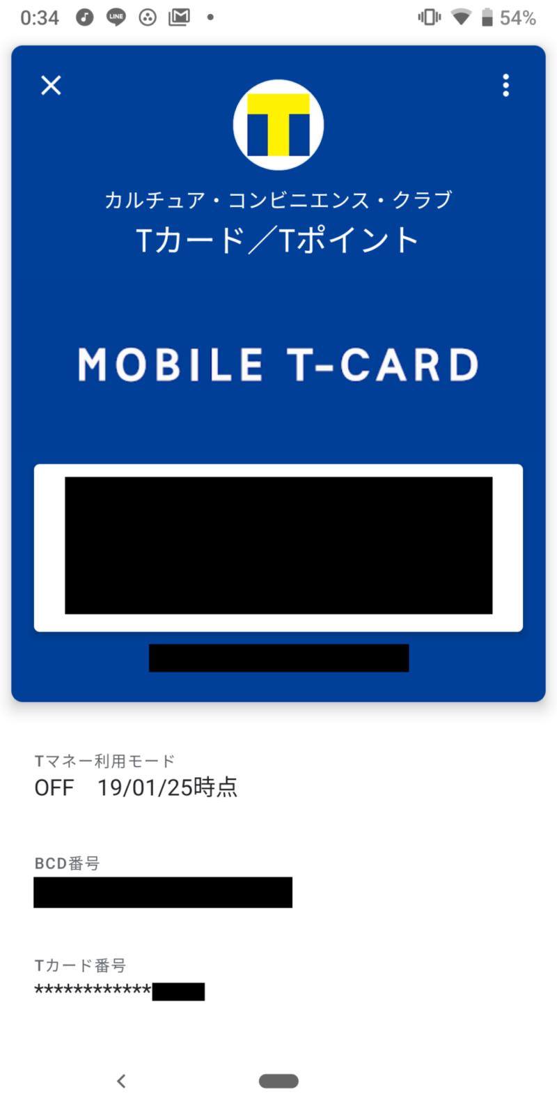 Tポイントカードを表示したところ