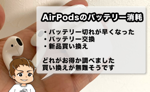 AirPodsのバッテリーが消耗