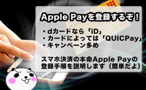 Apple PayにdカードのiDを設定する方法