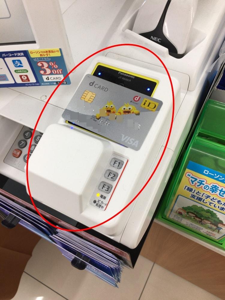 【dカード】dカードを読み取り機にかざす